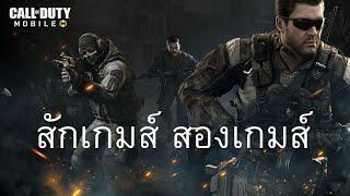 [🎮Call of Duty: Mobile] สักเกมส์ สองเกมส์ กับปืน AK-47 เหมือนเดิม