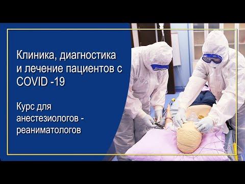Онлайн-курс для анестезиологов-реаниматологов