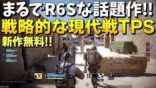 新作無料!ロシアで話題なR6S系の現代戦タクティカルTPSが超面白くて日本に上…