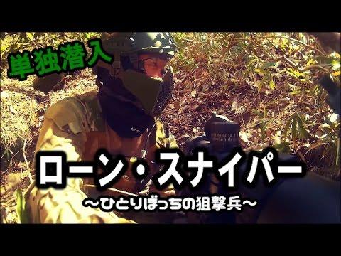 ローンスナイパー~ひとりぼっちの狙撃兵~ チームシックスWGF ...