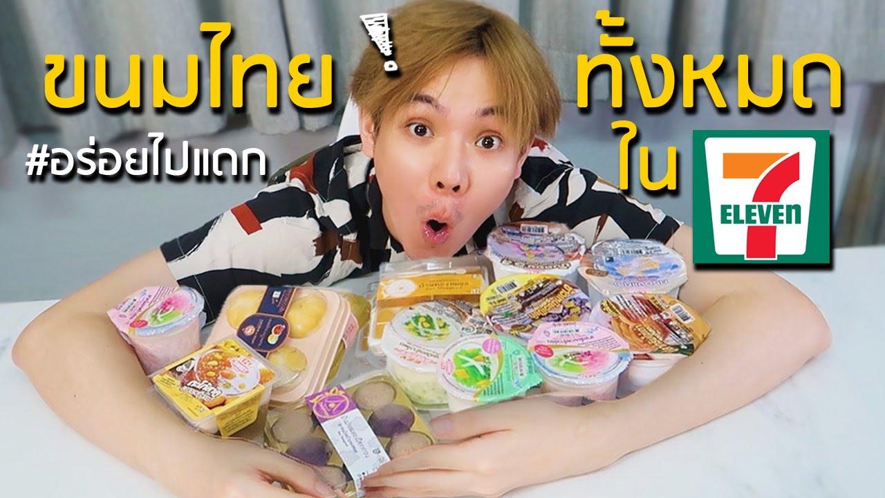 ขนมไทยทั้งหมดใน 7-11 ไอเทมลับที่หลายคนมองข้าม!! #อร่อยไปแดก | CHANAGAN