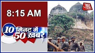 10 Minute 50 Khabrien: Babri Masjid Demolition 25th Anniversary Today