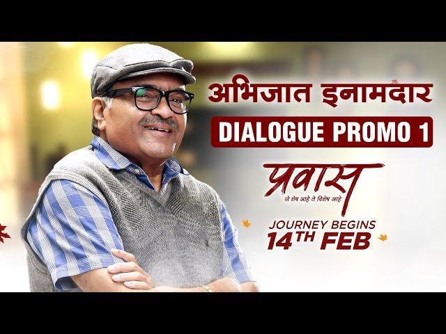 PRAWAAS - Dialogue Promo 1   Ashok Saraf   Padmini Kolhapure   Shashank Udapurkar   14th Feb 2020