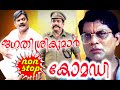 Jagathy Sreekumar Best Comedy Scenes | Malayalam Comedy Scenes Jagathy | Malayalam Comedy Scenes