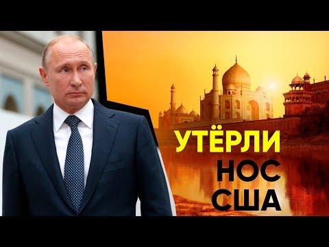 Россия и Индия наплевали на Трампа - Смотреть видео без ограничений