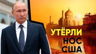 Россия и Индия наплевали на Трампа