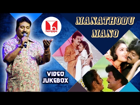 Mano Tamil Super Hits Video Jukebox  | Top...