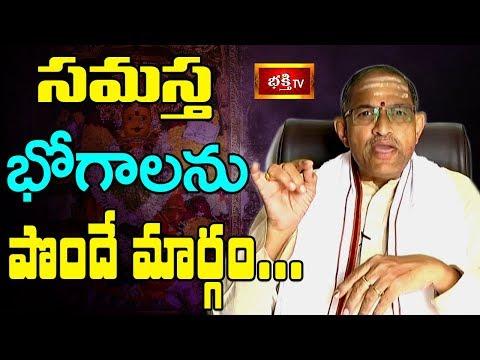 సమస్త భోగాలను పొందే మార్గం || Devi Kataksham by Brahmasri Chaganti Koteswara Rao || Bhakthi TV
