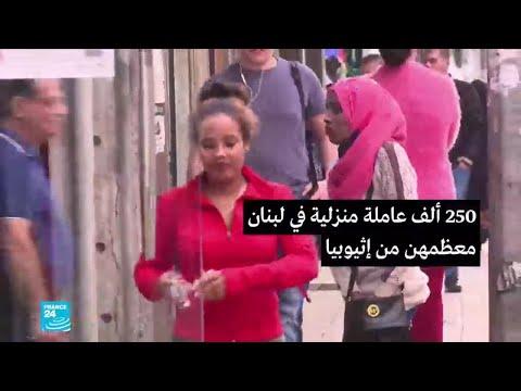 وضع مأساوي تعيشه العاملات الأجنبيات في لبنان  - 18:00-2020 / 6 / 24