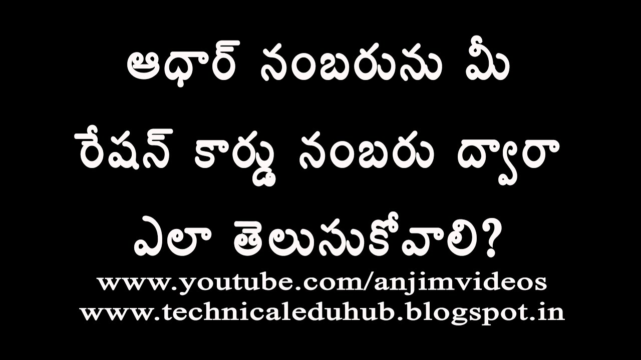 How To Find Aadhar Number In Online With Your Ration Card Number In Telugu