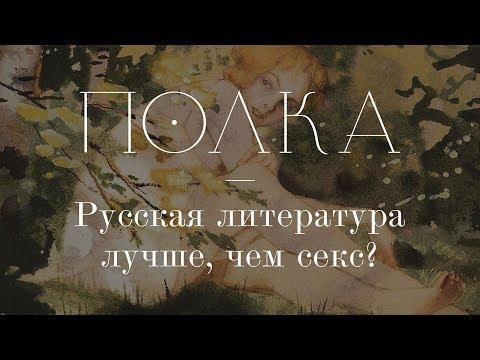 Подкаст «Полка»   Русская литература лучше, чем секс?