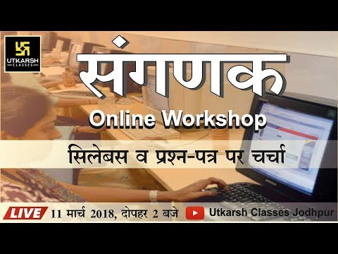 Live Discussion on Syllabus & Question Paper of Computer (संगणक) || Online WorkShop