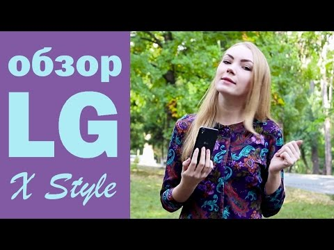 Обзор LG X Style