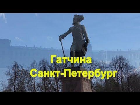 Гатчина Санкт-Петербург История дворцового комплекса.