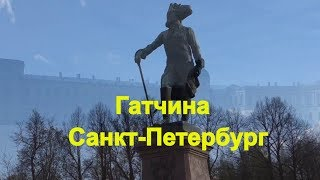 Смотреть видео Гатчина Санкт-Петербург История дворцового комплекса. онлайн