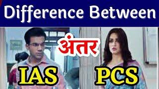 ias and pcs difference in hindi - ias aur pcs me kya antar hai?