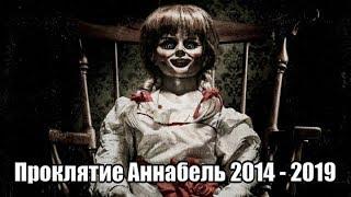 ПРОКЛЯТИЕ АННАБЕЛЬ - Серия Фильмов (2014 - 2019)