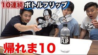 ペットボトルフリップチャレンジ10回連続で成功するまで帰れま10!!