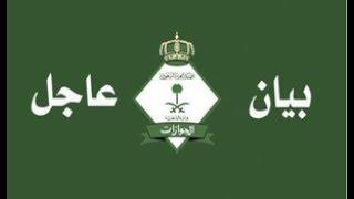 عاجل الجوازات تعلن وقف تأشيرات الخروج والدخول لجميع العاملين في السعودية لهذا السبب