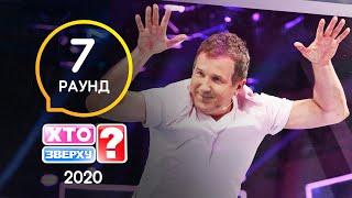 Юрий Горбунов изучает женские прически Хто зверху 2020 Выпуск 8 Раунд 7