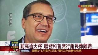 【非凡新聞】聯發科人事大變動 朱尚祖請辭共同營運長