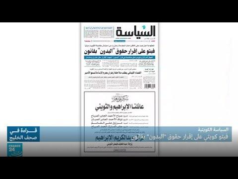 فيتو كويتي على إقرار حقوق -البدون- بقانون  - نشر قبل 19 ساعة