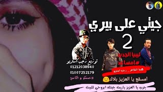 مهرجان | جيتي على بيري 2 | المهرجان الي مكسر الدنيا في ليبيا | هيما الشاعر | رجب استريو |2020 بدوي