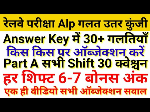 RRB ALP CBT2 ANSWER KEY OBJECTION QUEATION ALL SHIFT 21 22 23 january , Normalisation, result date