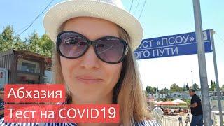 Вернулись из Абхазии Нужно ли сдавать тест на коронавирус Что на границе Цены на такси в аэропорт