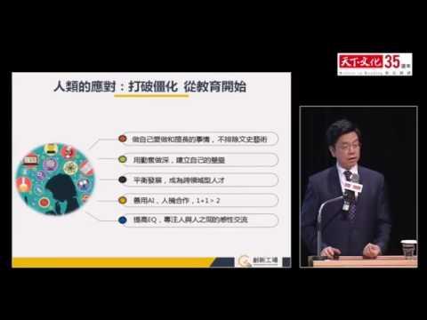 李開復演講《人工智慧來了》 - YouTube