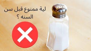 الملح ممنوع للرضع قبل سن السنة اتفرجي علي الفيديو و أعرفي السبب
