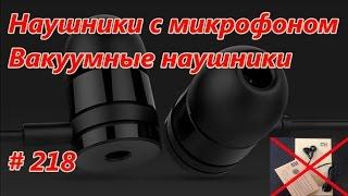 Наушники с микрофоном, вакуумные наушники / Headset, vacuum headphones # 218(, 2016-10-17T05:39:10.000Z)