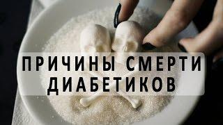 Причины смерти при сахарном диабете