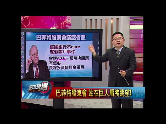 【股市現場-非凡商業台鄭明娟主持】20180507part.2(連乾文)