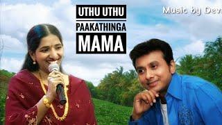 உத்து உத்து பாக்காதிங்க மாமா~Uthu Uthu Pakathinga Mama||Veeram Vilancha Mannu
