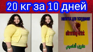 Худеть легко Напиток для похудения на ночь Как похудеть на 20 кг за 10 дней Плоский живот