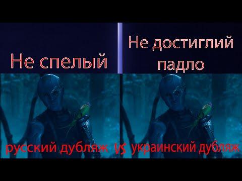 Стражи галактики  2. Украинский и русский дубляж. Какие различия?