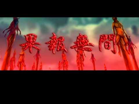 Toi ngu nghich va vo gian dia nguc(Buddhist film)1.wmv