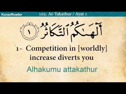 quran:-102.-surah-at-takathur-(the-rivalry-for-worldly-increase):-arabic-and-english-translation-hd