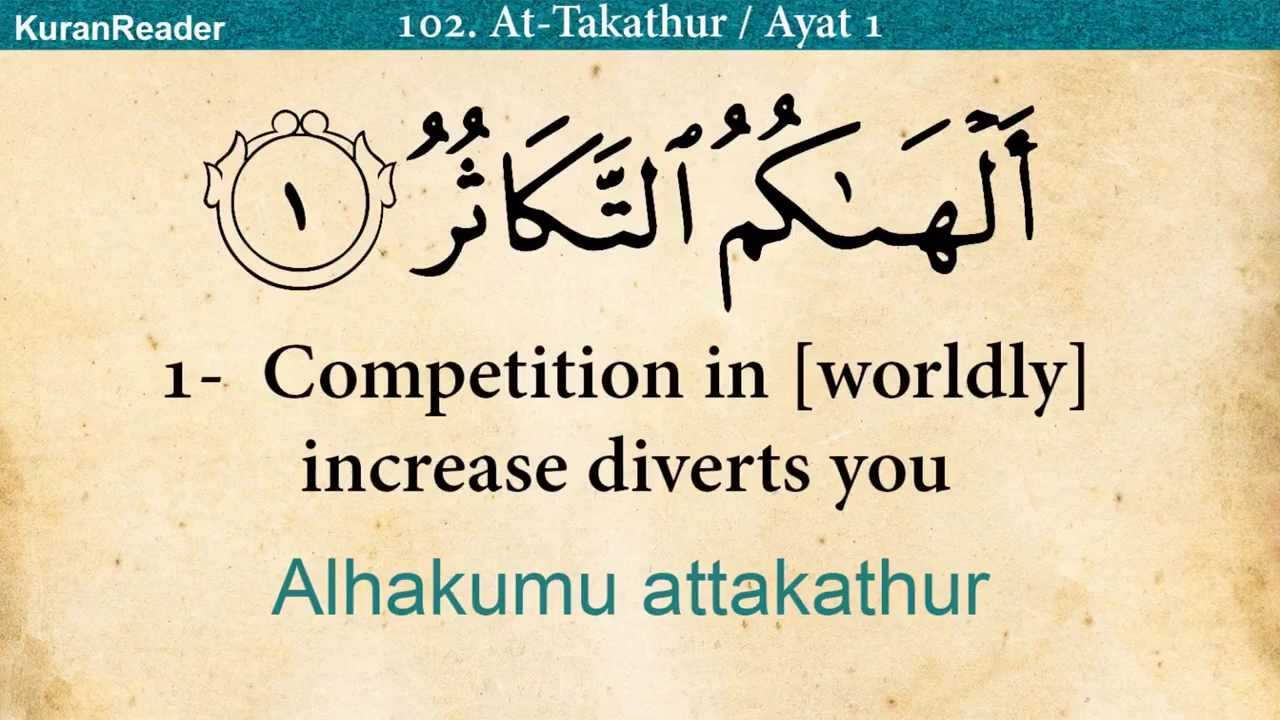 Quran: 102  Surah At-Takathur (The Rivalry for Worldly Increase): Arabic  and English translation HD
