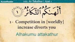 Quran: 102. Surah At-Takathur (The Rivalry for Worldly Increase): Arabic and English translation HD