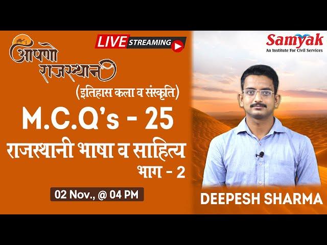 MCQs on राजस्थानी भाषा एवं साहित्य (भाग - 2) Aapno Rajasthan, Part - 25 by Deepesh Sharma