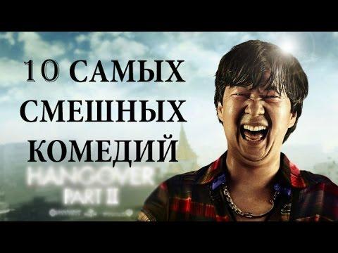 ТОП-50 лучших комедий -
