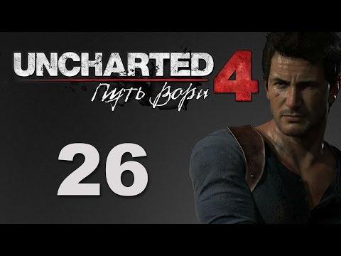 Uncharted 4: Путь вора - Глава 15: Воры Либерталии - прохождение игры на русском [#26]