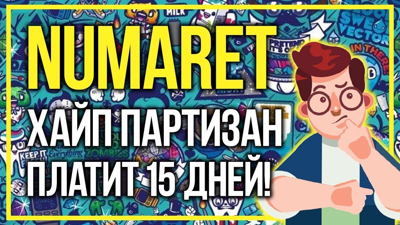 ХАЙП ПАРТИЗАН NUMARET.COM РАБОТАЕТ И ПЛАТИТ УЖЕ 15 ДНЕЙ!