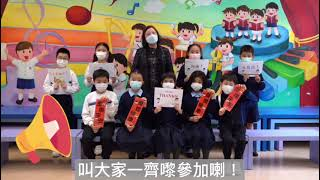 Publication Date: 2021-03-04 | Video Title: 北角循道學校莊素妹校長及學生-與眾同抗疫「網上送祝福」活動