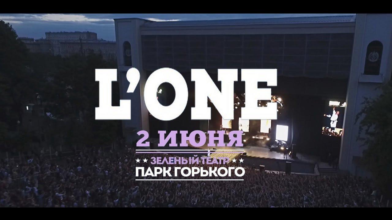 L'One - Большой концерт в Зеленом театре
