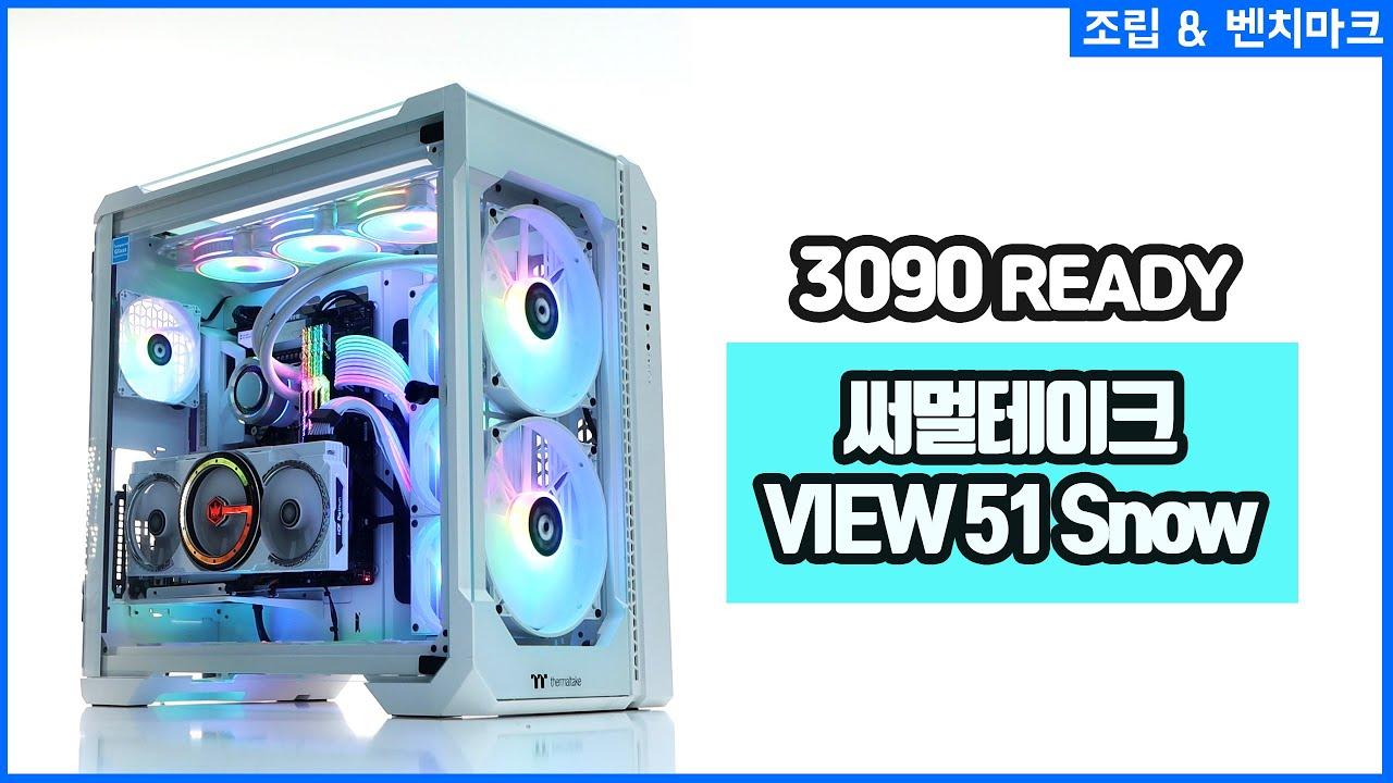 3090 Ready! 게임용 인텔 i9-10900K 오버클럭 시스템 - 써멀테이크 VIEW 51 Snow / 리안리 GALAHAD AIO 360 ARGB