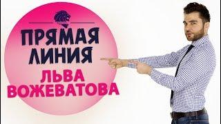 Фишки и ответы на вопросы 17.09.2018 Прямая линия Льва Вожеватова