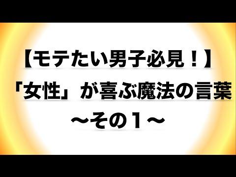 【モテる男のトークスキル】「女性」が喜ぶ魔法の言葉 〜その1〜